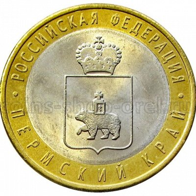 Я- коллекционер! Монеты в наличии. Новинки.  — 10 рублей Пермский край — Монеты