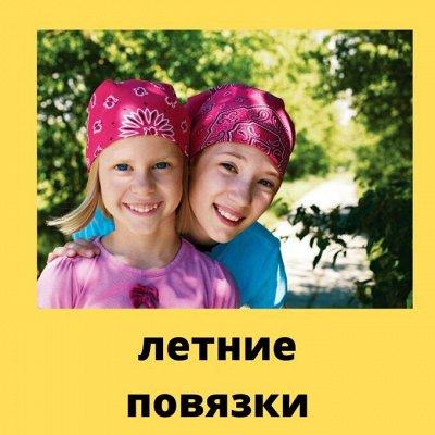 Лови лето в кепке + Твоя новая шапка! — Повязки ЛЕТО-ВЕСНА — Банданы и повязки