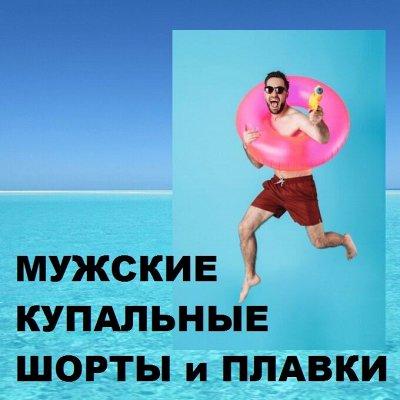 Лови лето в кепке + Твоя новая шапка на весну! — Мужские купальные плавки, шорты — Плавки и трусы