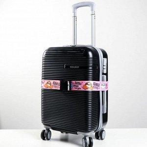Ремень для чемодана «Панда», 180 ? 6 см