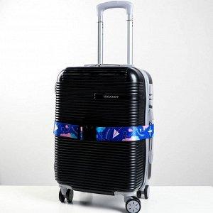 Ремень для чемодана «Самолёт», 180 ? 6 см