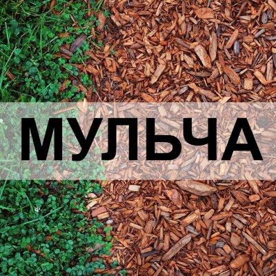 Сибирские грядки и всё для сада. 🌾 Новинки — Мульча и удобрения