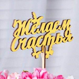 """Топпер """"Желаем счастья, с бабочками"""", золотой Дарим Красиво"""