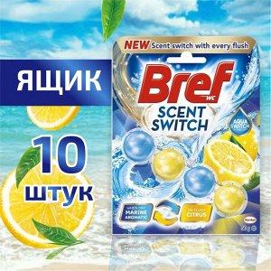 (Ящик 10 штук) Бреф перфюм свитч морская свежесть-цитрус 50гр