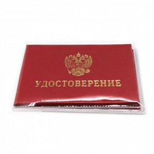 Обложка для удостоверения прозр., 90*226