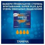 TAMPAX Compak Тампоны женские гигиенические с аппликатором Super Plus Duo 16шт