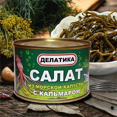Консервы рыбные Камчатка! Доброфлот!  — Салаты из морской капусты — Овощные и грибные