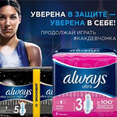 Женская гигиена.Поверь в себя .ALWAYS,TAMPAX,Bella —  ALWAYS Ultra - неизменное качество — Гигиена