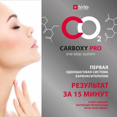 Tete Cosmeceutical - косметика из Швейцарии    — Новинка карбокситерапия — Осветление и отшелушивание