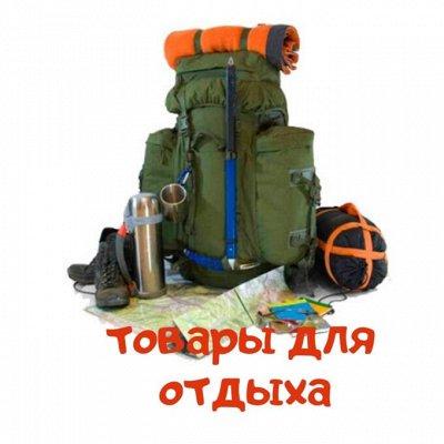 2*Товары для Дома🔸Бытовая техника🔸Электротовары🚀 — Товары для отдыха, туризма — Туризм и активный отдых