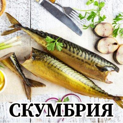 Океан вкуса! Икра! Рыбные стейки! Фарш нерки!  — Скумбрия подкопченая — Закуски из морепродуктов