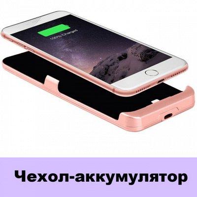 GSM-Shop. Защитные стёкла и аксессуары  — Чехол-аккумулятор — Для телефонов