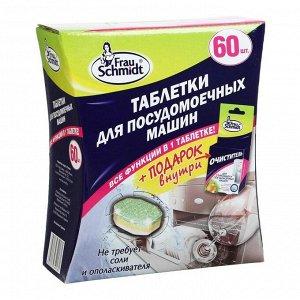 Таблетки для посудомоечных машин Frau Schmidt All in 1, 60 шт