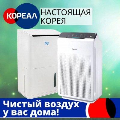 Товары для Вас из Южной Кореи!🚀Мгновенная раздача! ХИТ! 🌠 — Чистый воздух у вас дома!Осушители, увлажнители, ионизаторы. — Техника для красоты и здоровья