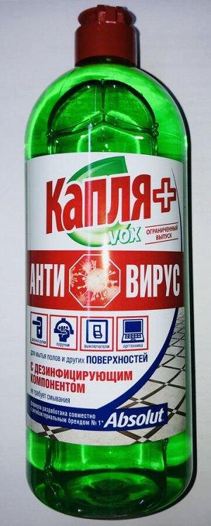 КАПЛЯ АнтиВирус для обработки поверхностей дезинфицирующий