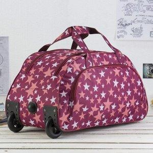 Сумка дорожная на колёсах, отдел на молнии, наружный карман, цвет розовый