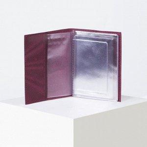 Обложка для автодокументов, цвет фиолетовый
