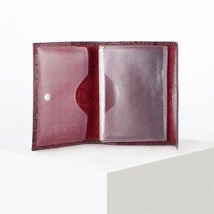 Обложка для документов, кайман, цвет бордовый