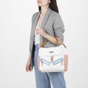 Сумка женская, отдел на молнии, 3 наружных кармана, длинный ремень, цвет белый/голубой