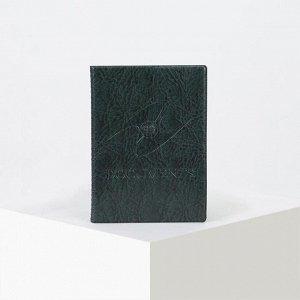 Обложка для паспорта и автодокументов с вкладышами ПВХ, цвет зелёный