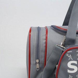 Сумка спортивная, отдел на молнии, 2 наружных кармана, цвет серый/красный