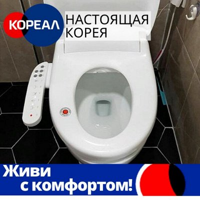 Товары для Вашего дома из Южной Кореи!Мгновенная раздача!🚀 — Комфорт для Вас.Техника для ванной комнаты и туалета. — Ванная
