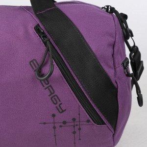 Сумка спортивная, отдел на молнии, 3 наружных кармана, длинный ремень, цвет сиреневый