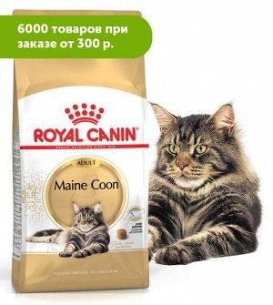 Royal Canin Maine Coon сухой корм для кошек породы Мейн-Кун старше 15 месяцев 10 кг