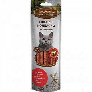 Деревенские лакомства Колбаски из говядины для кошек 8шт 45гр