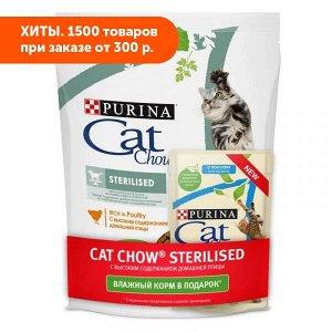 Cat Chow Sterilised сухой корм для стерилизованных кошек 400гр + влажный корм в подарок пауч 85 г
