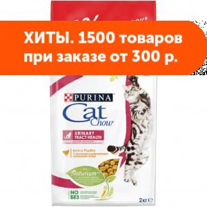Cat Chow Urinary Tract Health сухой корм для кошек для профилактики МКБ 1,5+0,5кг
