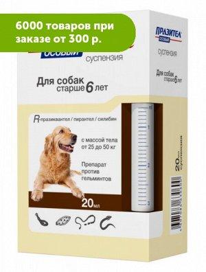 Празител Особый суспензия с лечебной и профилактической целью при нематодозах и цестодозах собак 25-50кг старше 6 лет 20мл