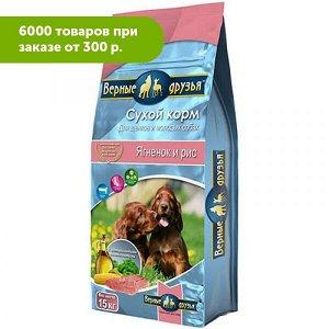 Верные друзья сухой корм для щенков и молодых собак Ягненок и рис 15кг