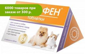 Дирофен таблетки для лечения и профилактики нематодозов, цестодозов и смешанных нематодо-цестодо... и собак мелких пород 6шт/уп