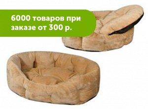 Лежак овальный пухлый PUMA 62*50*19см бежевый плюшевый мех+сатин