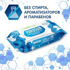 Влажная туалетная бумага для взрослых YokoSun, 78 шт. /24