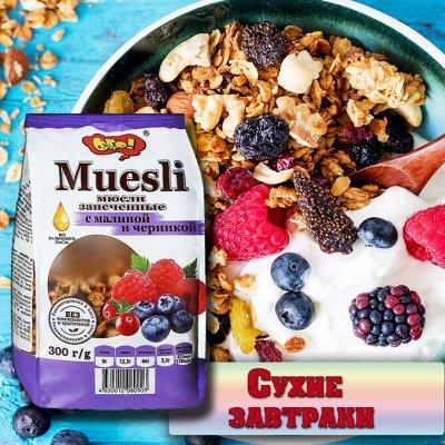 🔥 Запасы - практичной хозяйки 🔥  — Мюсли и хлопья сухие завтраки — Каши, хлопья и сухие завтраки