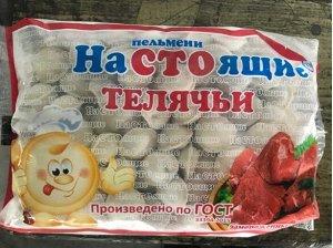 """Пельмени """"Настоящие"""" телячьи 900г (1/10)"""