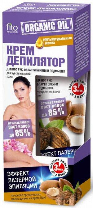 """Депилятор-крем """"Organic Oll"""" 100мл. туба д/чувств. кожи эффект лазерной эпиляции  арт.2130 /24/"""