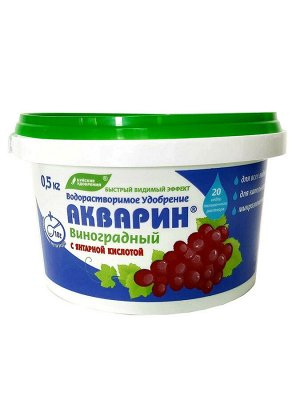 Акварин виноградный 0,5 кг Водорастворимое