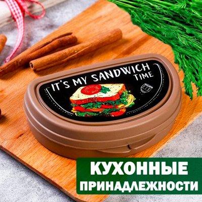 Дом и уют. Российские товары: посуда, быт. химия, хозка — Кухонные принадлежности — Посуда