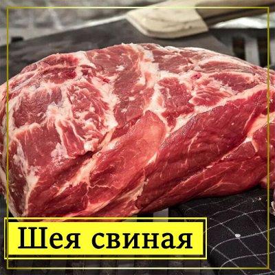 Мясная лавка! Курочка! Мясо! Овощи! Креветка от 329 рублей! — Свинина! Появились суповые наборы! — Свинина