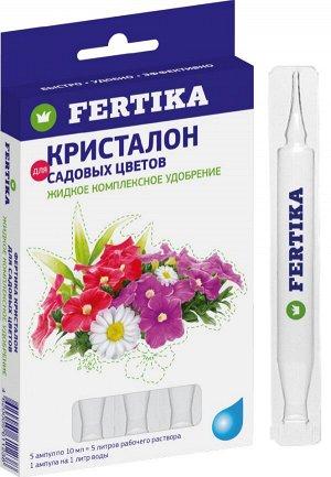 ФЕРТИКА Кристалон для Садовых цветов жидкий, 5*10мл мин. удобрение