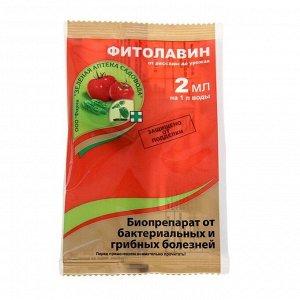 Фитолавин амп. 2 мл