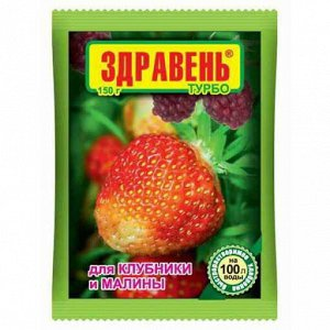 Здравень КЛУБНИКАТУРБО(150 гр) 30 шт. в упак.