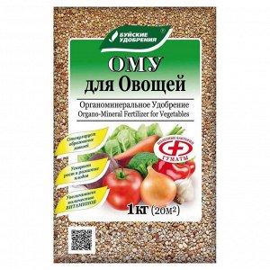 """ОМУ """"для овощей"""" 1 кг"""