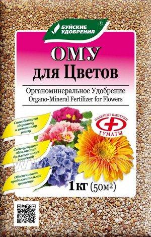 """ОМУ """"Для цветов"""" 1 кг"""