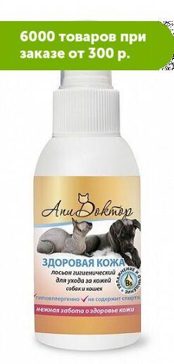 Лосьон гигиенический Апи доктор Здоровая кожа для обработки кожи 100мл Пчелодар