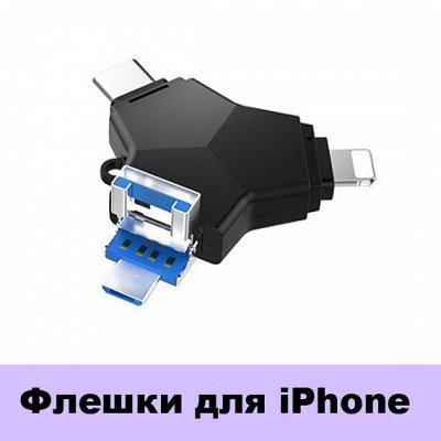 GSM-Shop. Защитные стёкла и аксессуары — Флешки для iPhone — Для телефонов