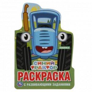 Развивающая раскраска с вырубкой в виде персонажа «Синий трактор»
